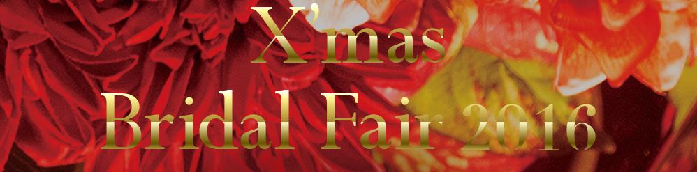 【X'mas Bridal Fair 2016 】12/1 (木)~12/31(土)
