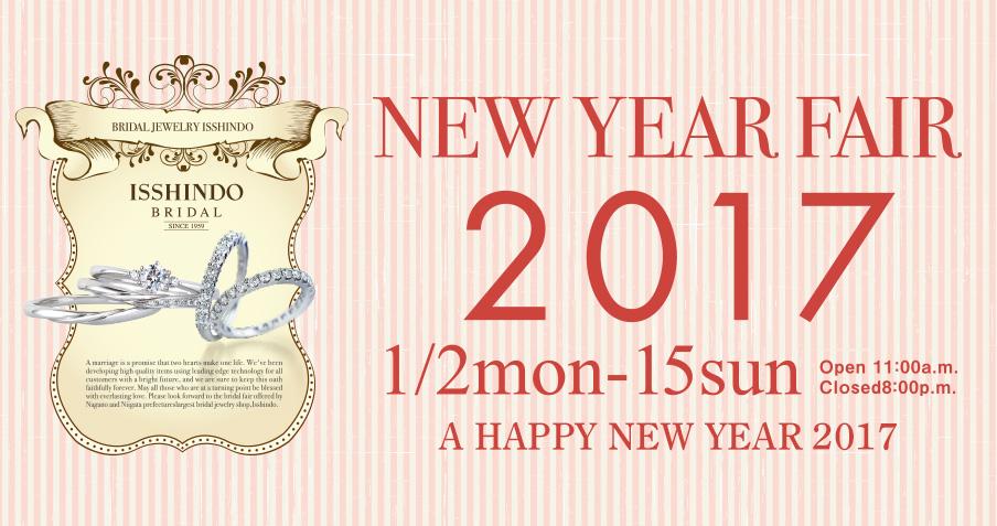 『NEW YEAR FAIR』 1月2日~15日開催します!『俄(にわか)フェア』同時開催!!