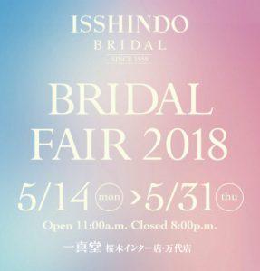【5月14日更新】最新ブライダルフェア情報!【2018年】