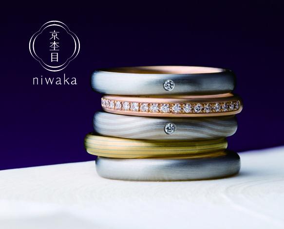 途切れない木目模様が施されたNIWAKA(ニワカ)の結婚指輪【京杢目】