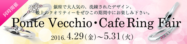『Ponte Vecchio』&『Cafe Ring』ーフェア開催中です!ー