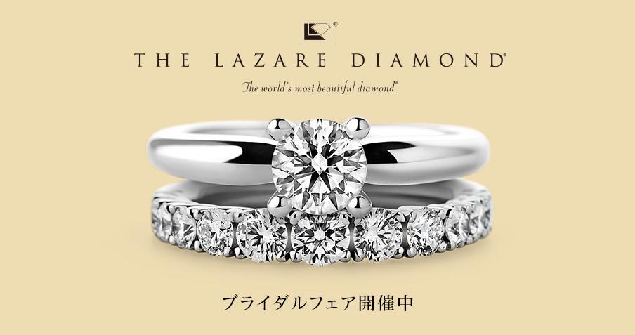 『THE LAZARE DIAMOND FAIR』開催中です!!