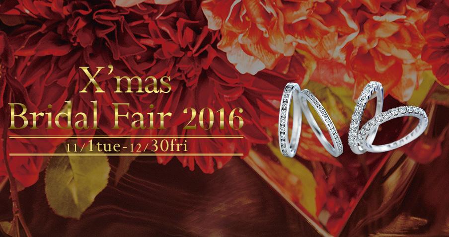 【X'mas Bridal Fair 2016 】11/1 (火)~12/30 (金)