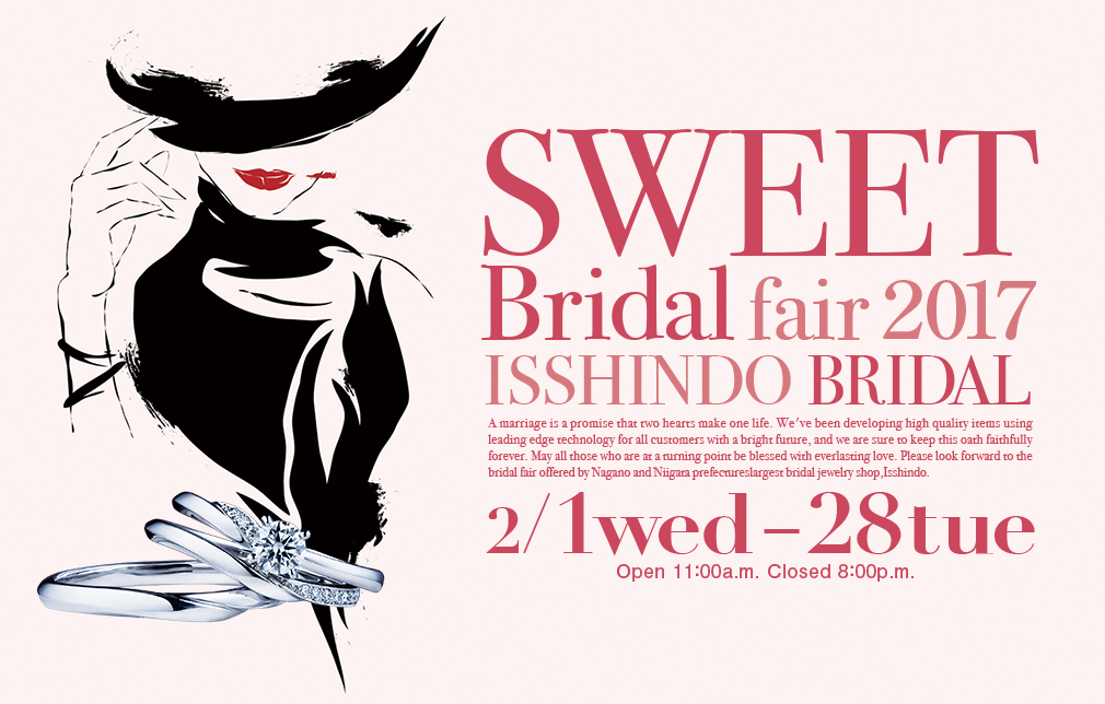 SWEET Bridal fair 2017  -2/1(水)~2/28(火)-