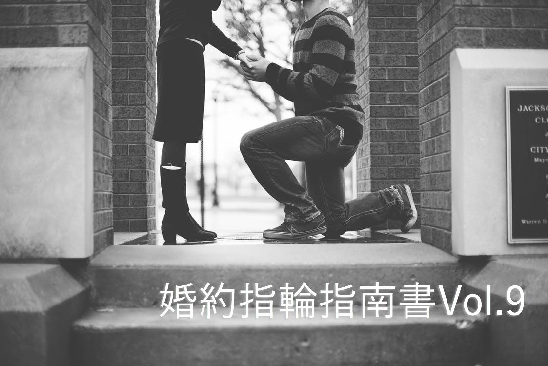 婚約指輪指南書 vol.9 ~Pt950とか750Gってなに?~【プロポーズ男子に捧ぐ】