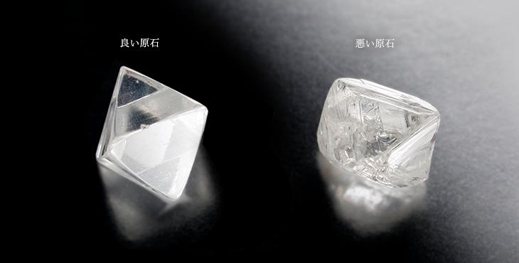 ダイヤモンド原石比較