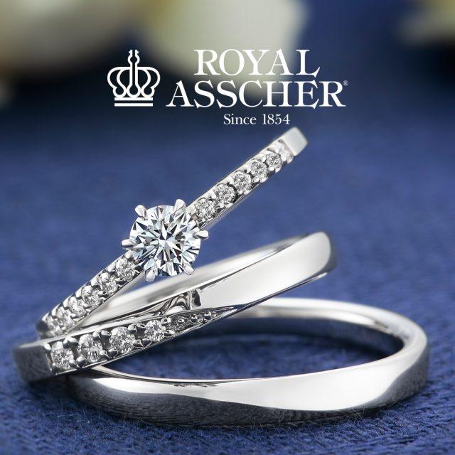 ロイヤル・アッシャー 婚約指輪 結婚指輪 セットリング