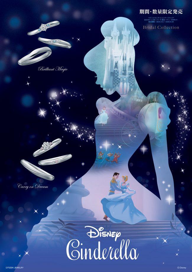 ディズニーの婚約指輪・結婚指輪【新潟県内最大級ディズニーコーナー】