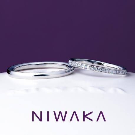 俄(にわか)NIWAKA 結婚指輪(マリッジリング) かれん画像