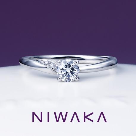 俄(にわか)NIWAKA 婚約指輪(エンゲージリング) 木洩日(こもれび)画像