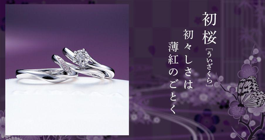 NIWAKAの結婚指輪「初桜」