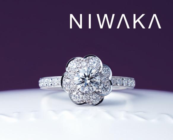 NIWAKA俄 花麗ラウンド 婚約指輪
