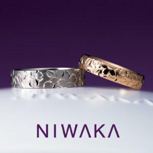 俄(にわか)結婚指輪(マリッジリング) 花匠の彫(かしょうのほり)花霞(はながすみ)画像