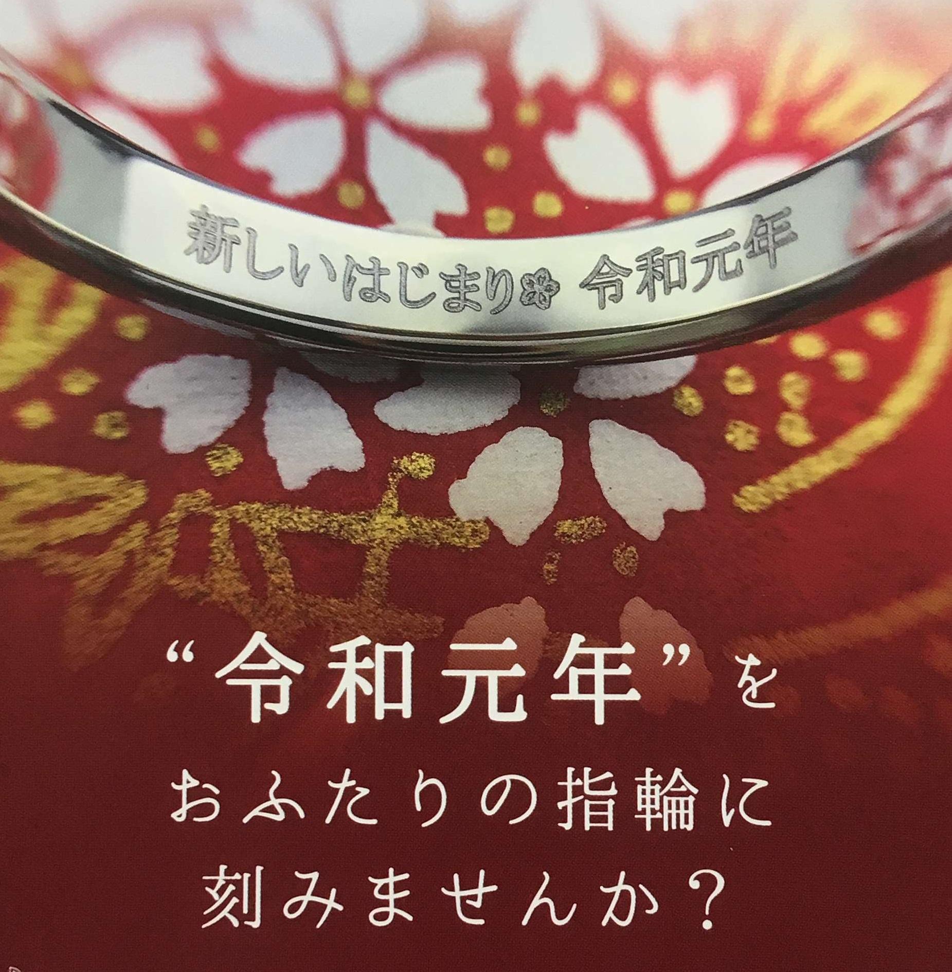 令和の刻印が入る結婚指輪