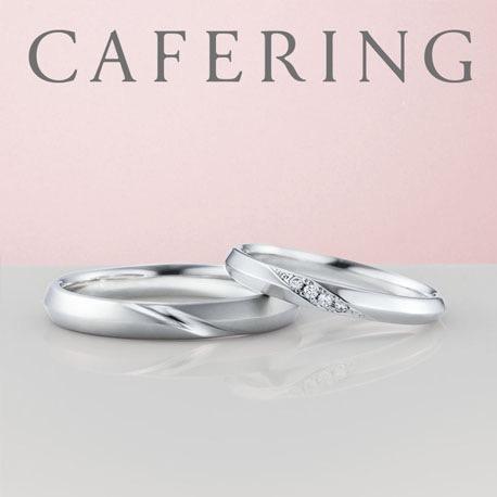 カフェリング 結婚指輪 リュミエール