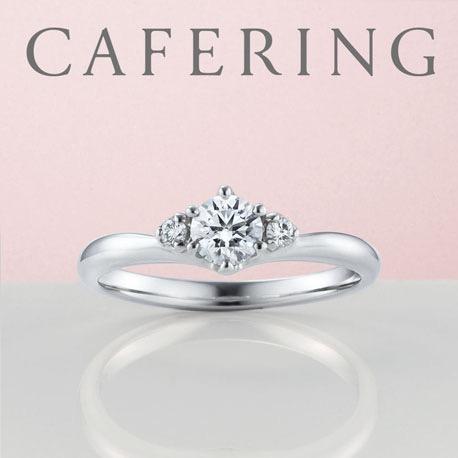 カフェリング 婚約指輪 シェリ