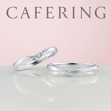 カフェリング 結婚指輪 シェリ