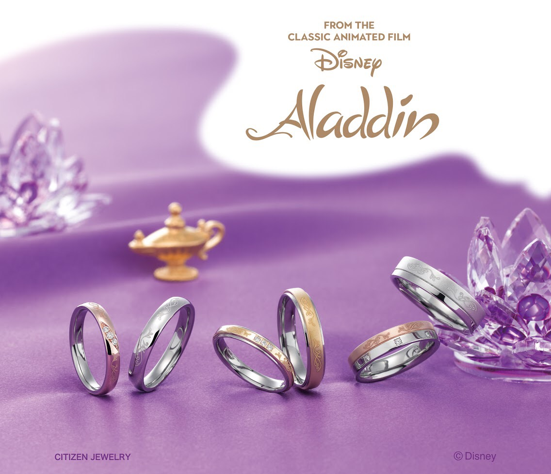 アラジン 結婚指輪 ディズニー