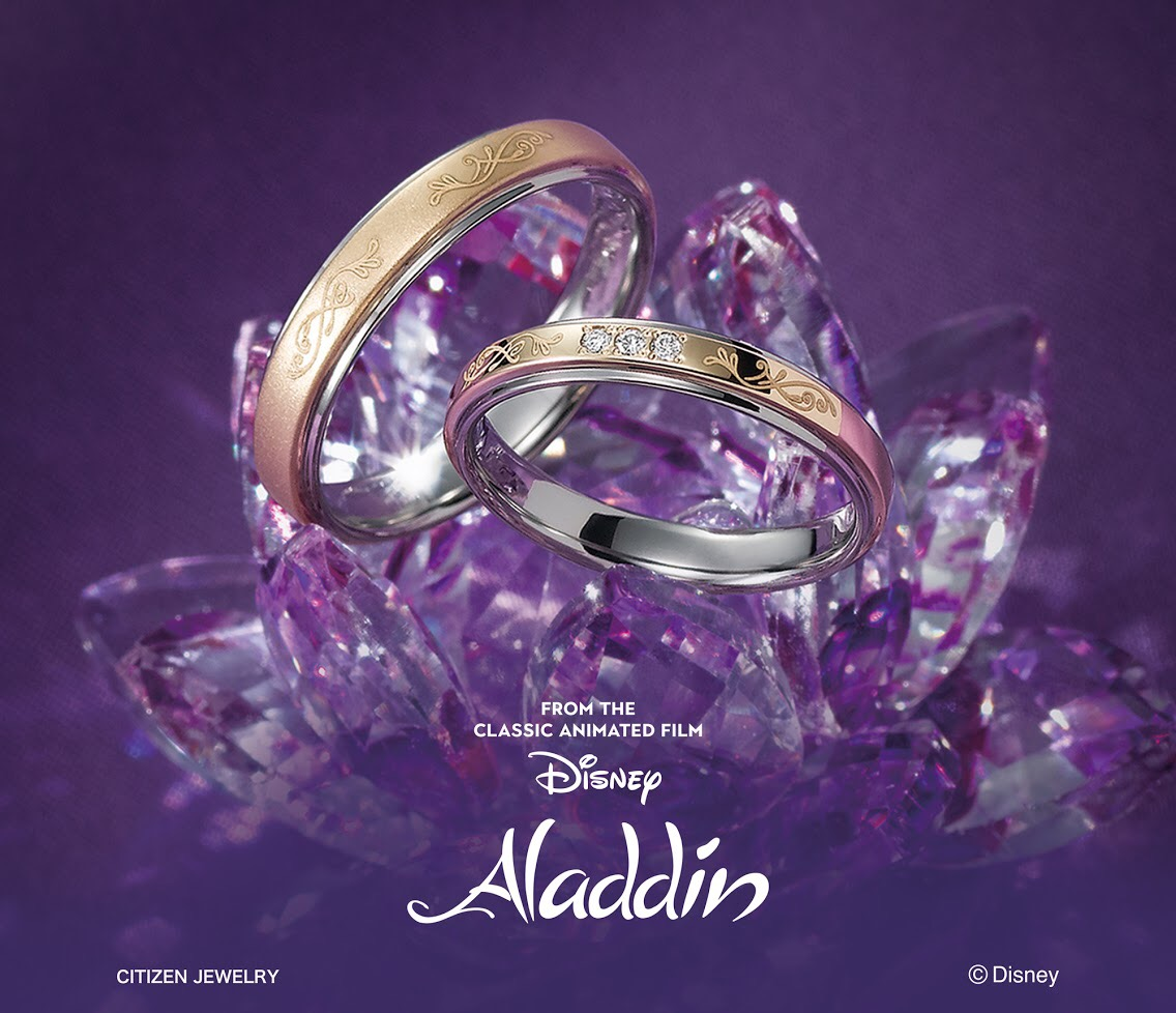 アラジンの結婚指輪 実写映画化に伴うブライダルコレクション