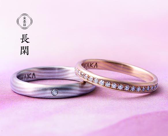 俄(にわか)結婚指輪(マリッジリング) 京杢目(きょうもくめ)長閑(のどか)画像
