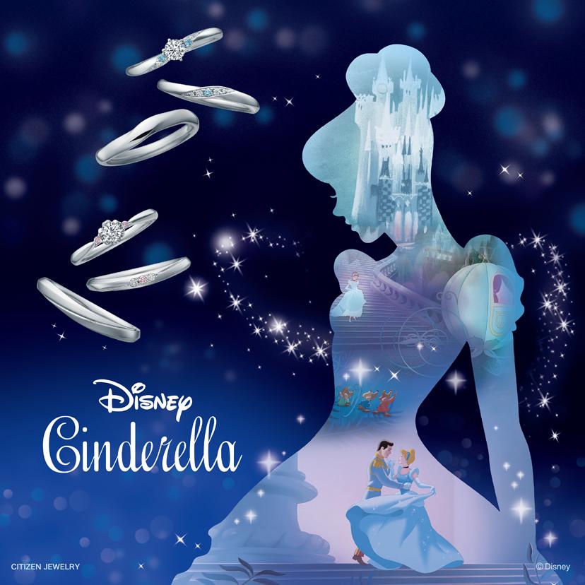 シンデレラ結婚指輪の魅力|ディズニープリンセスシンデレラシリーズ