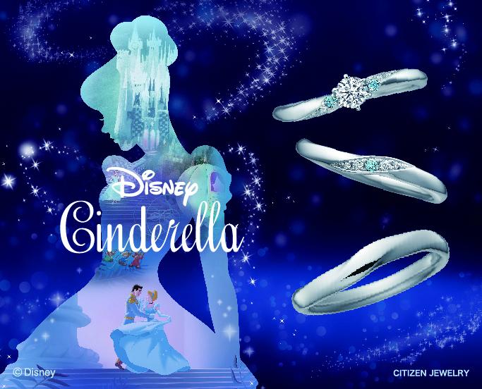 【ディズニーの結婚指輪】人気ブランド5選!美女と野獣/シンデレラ/ミッキー