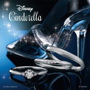 シンデレラの婚約指輪・結婚指輪
