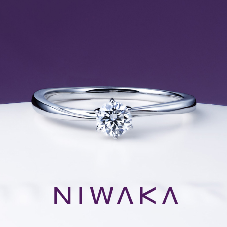 NIWAKA俄 花雪 婚約指輪