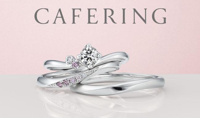 CAFERING-カフェリング- セットリング