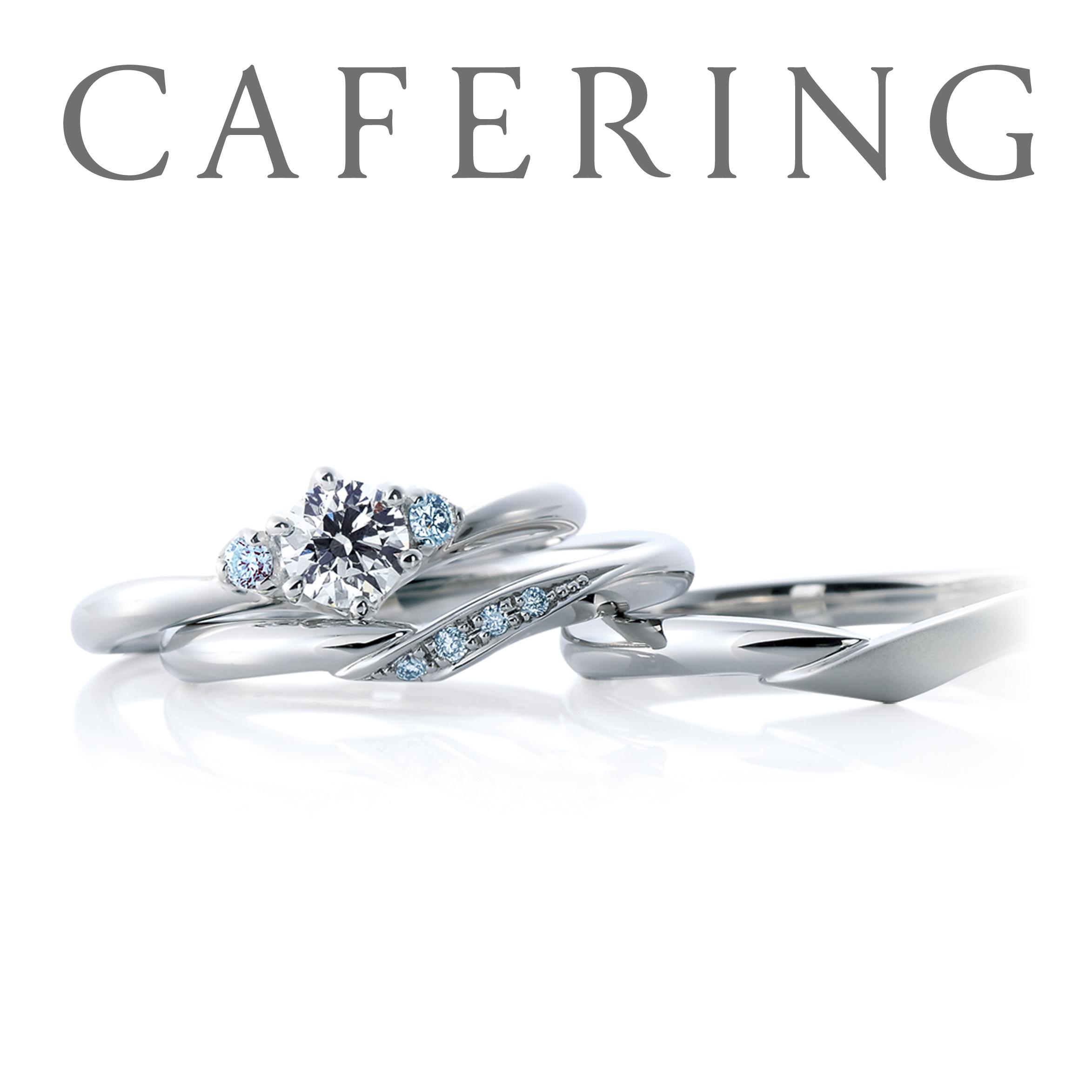 CAFERING-カフェリング- アイスブルーダイヤモンドのセットリング