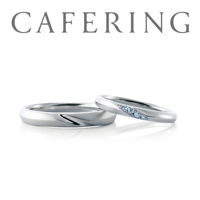 アイスブルーダイヤの結婚指輪