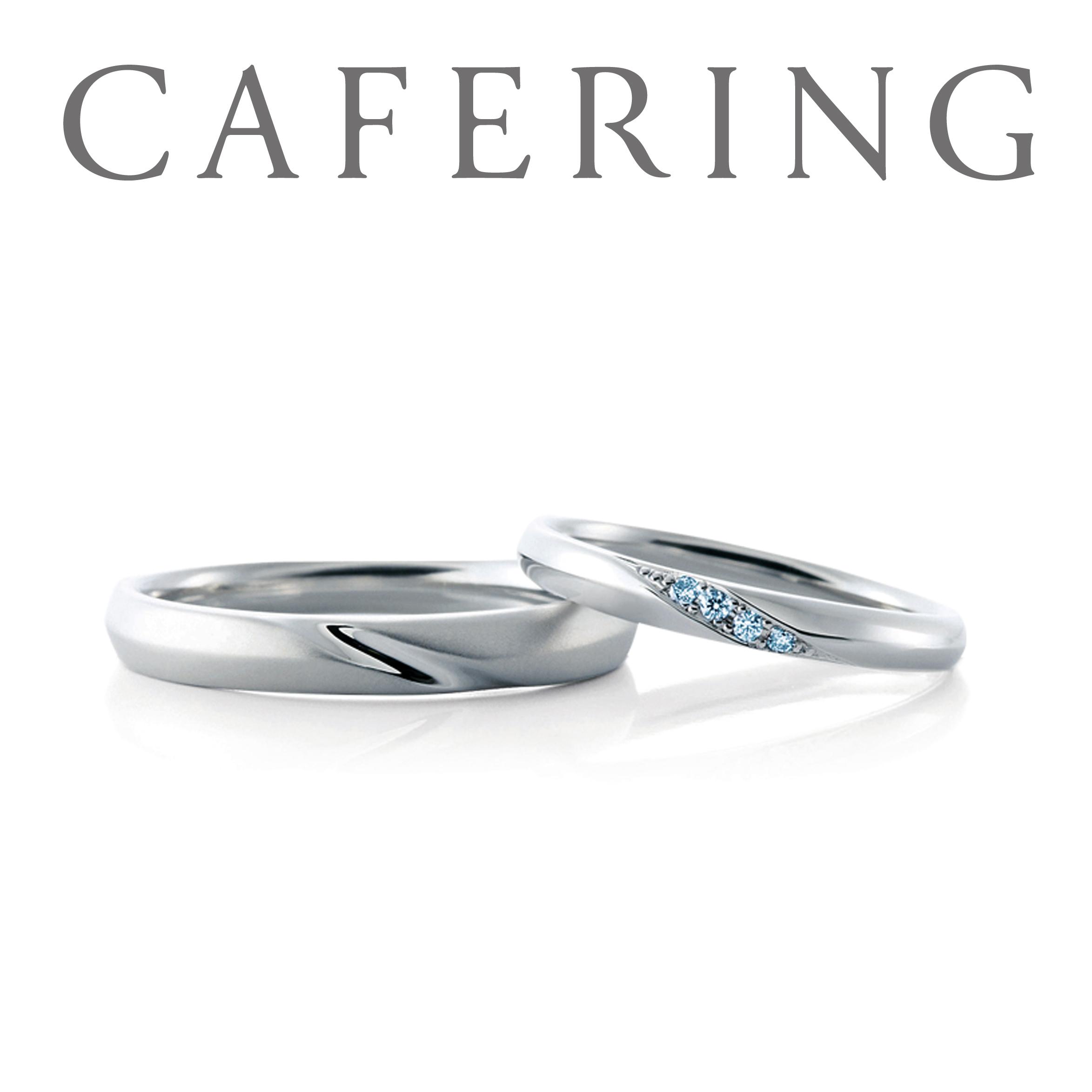CAFERING-カフェリング- アイスブルーダイヤモンドの結婚指輪