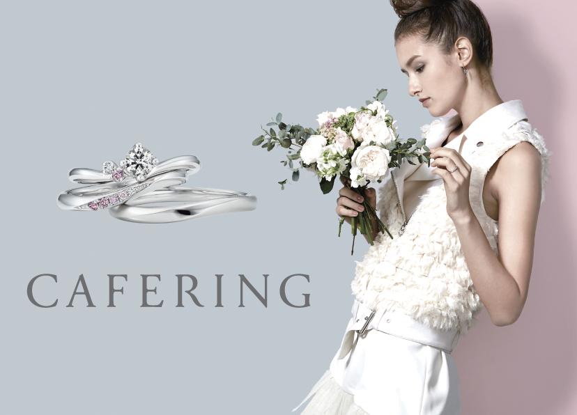 【CAFERING:新潟市】プラチナ専門ブランドが手掛ける、人生を共にしたい結婚指輪