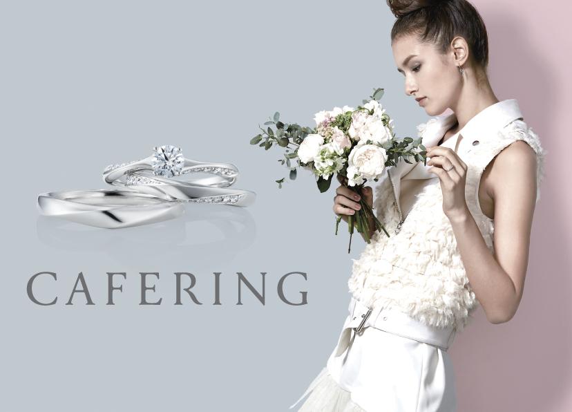 CAFERING-カフェリング- ブランドイメージ