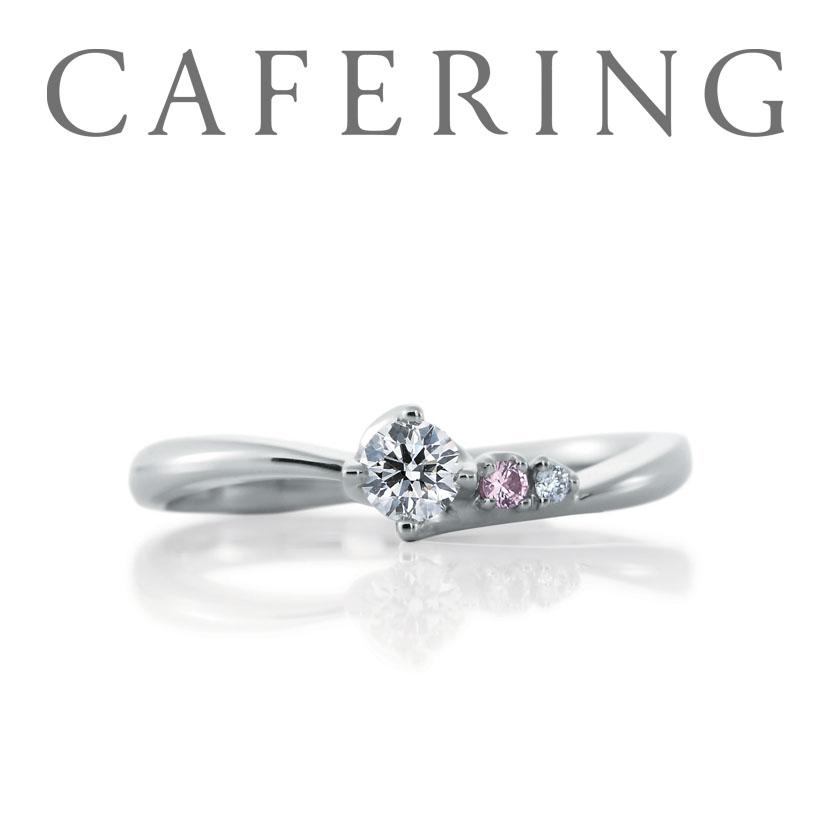 CAFERING-カフェリング-のピンクダイヤモンドの婚約指輪