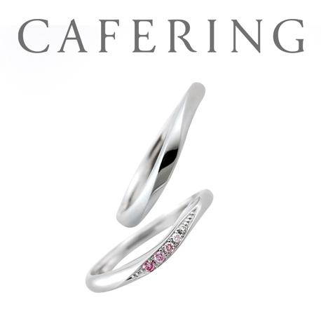 CAFERING-カフェリング-のピンクダイヤモンドの結婚指輪