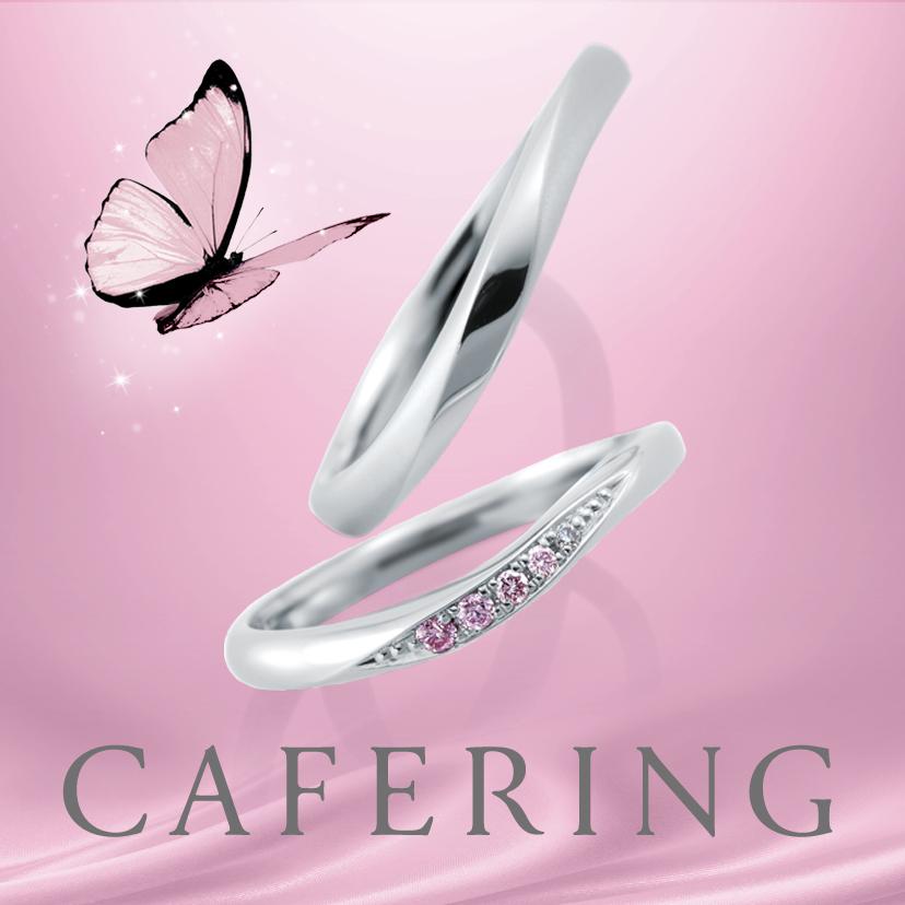 【新潟】ピンクダイヤモンドの婚約指輪・結婚指輪|大人可愛いナチュラルピンク