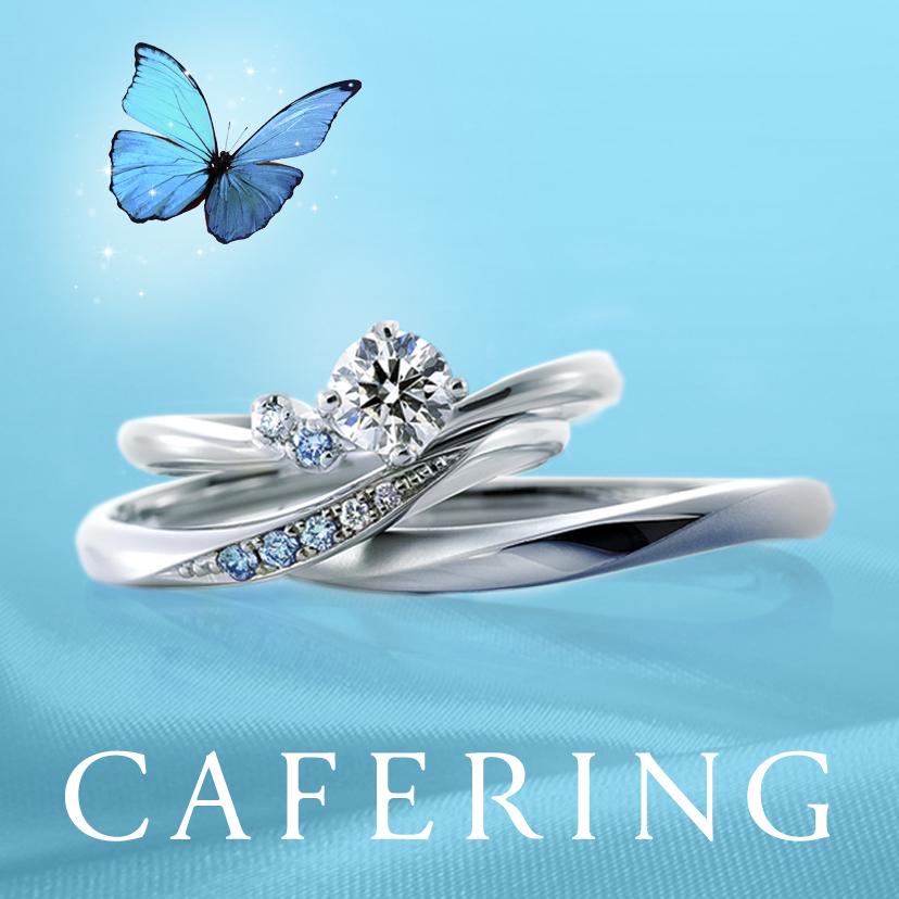 結婚指輪 カフェリング ローブドゥマリエ ブルーダイヤ