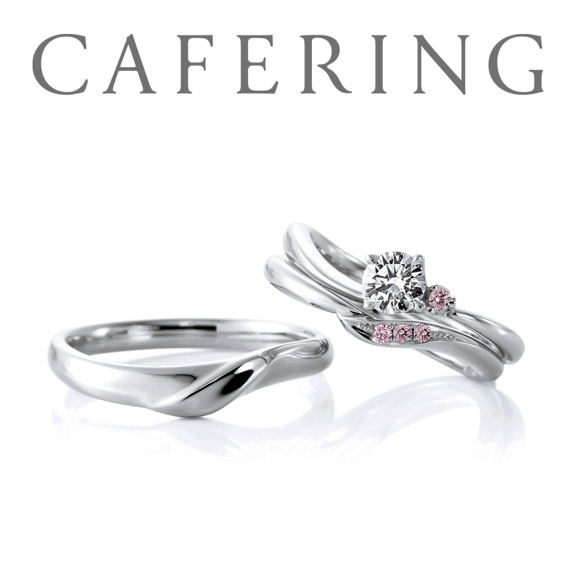 CAFERING-カフェリング-のピンクダイヤモンドのセットリング
