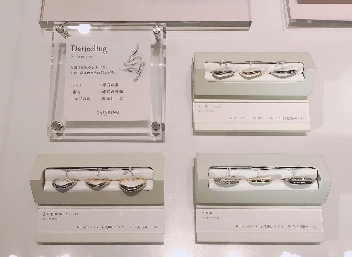 カフェリング-CAFERING-の結婚指輪のセミオーダーメイドサンプル