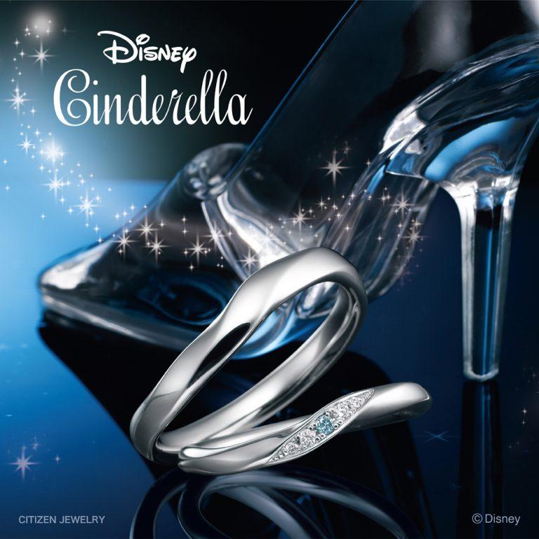 ブルーダイヤモンドの結婚指輪 ディズニーシンデレラ