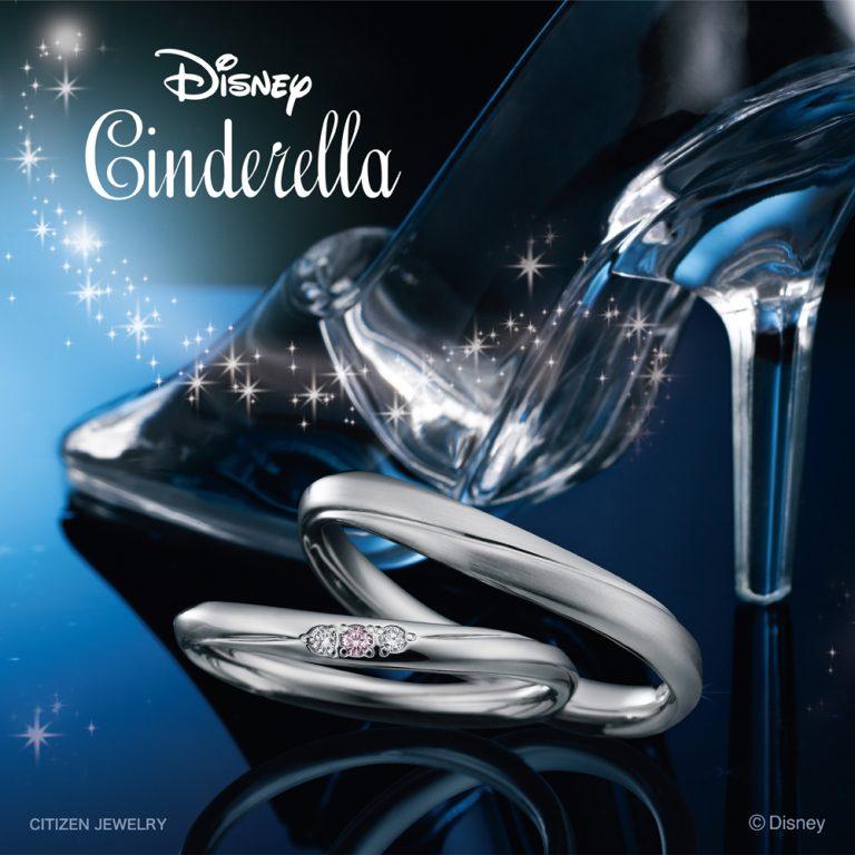 ピンクダイヤモンドの結婚指輪 ディズニーシンデレラ