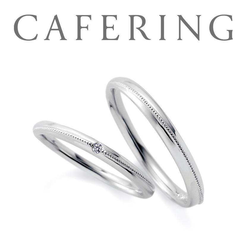ミル打ちの結婚指輪 カフェリング