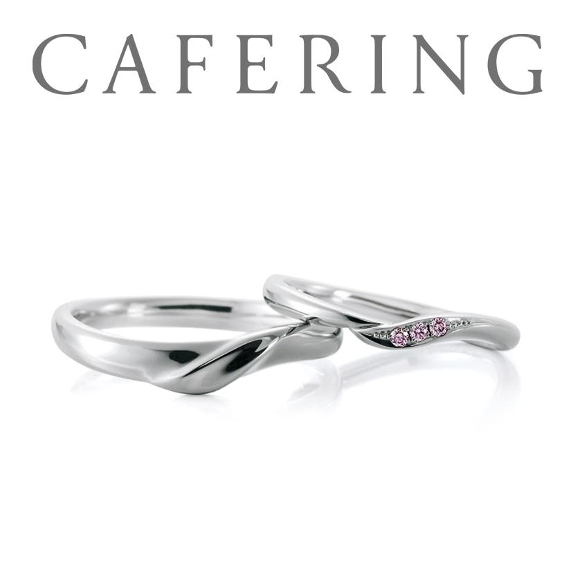 ピンクダイヤモンドの結婚指輪 カフェリング