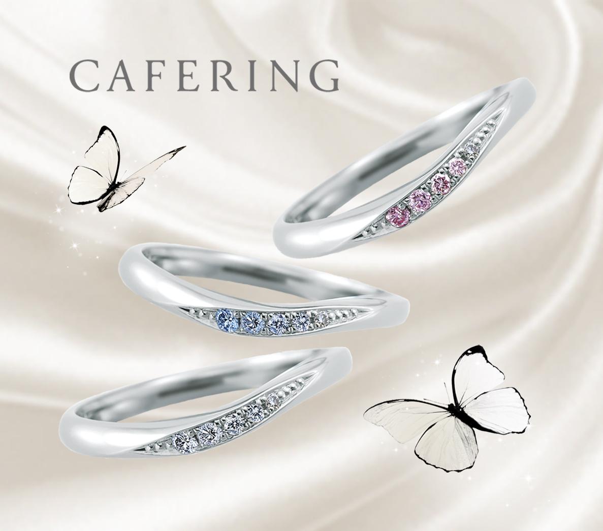 〖CAFERING-カフェリング-〗 男女ともに人気なカラーダイヤモンドの結婚指輪