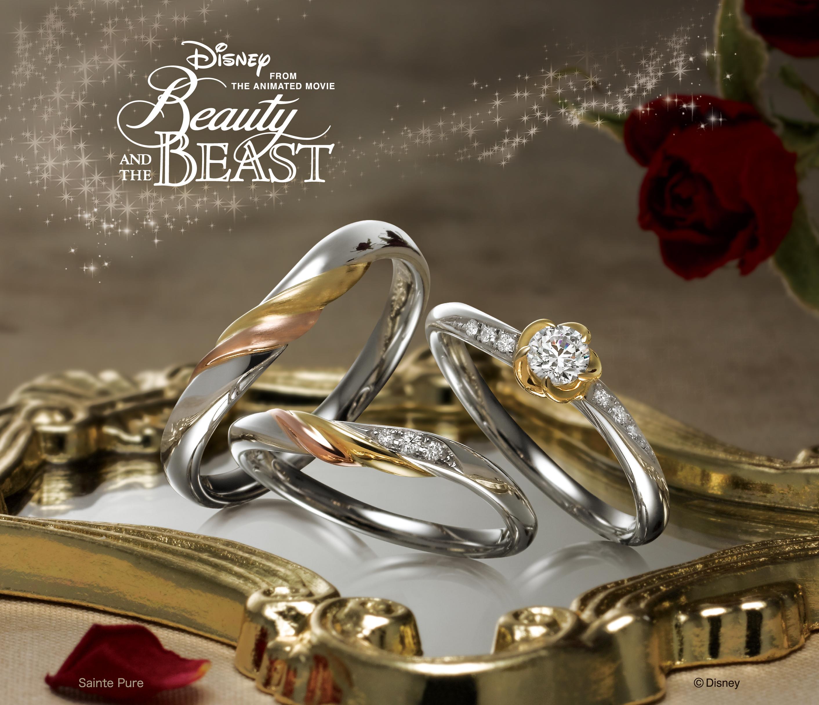 ディズニー美女と野獣の婚約指輪・結婚指輪