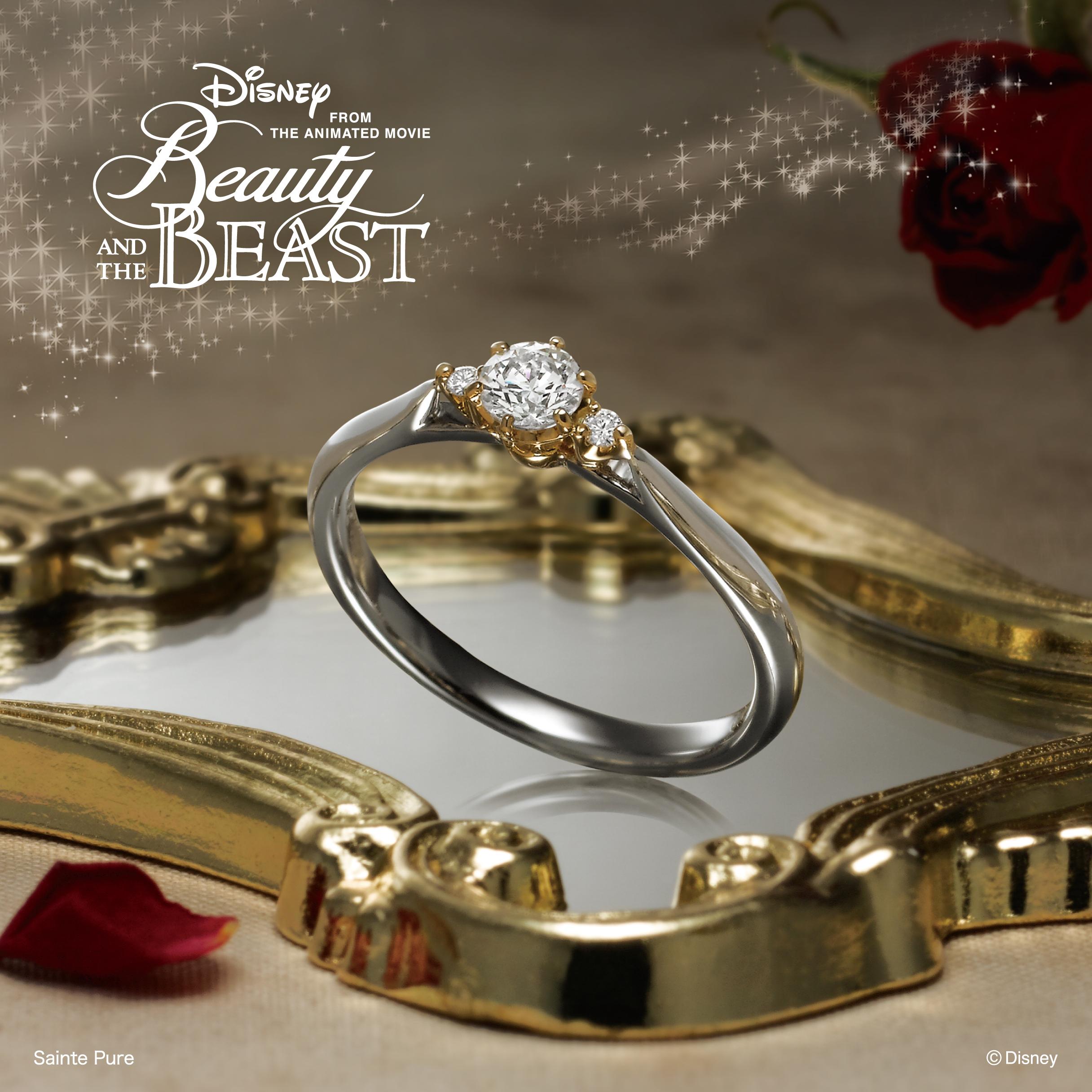 ディズニー美女と野獣の婚約指輪