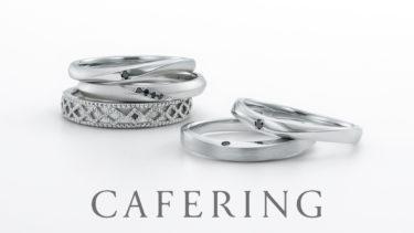 男性のための結婚指輪!『ブラックダイヤモンド』の結婚指輪が男性に人気のわけ