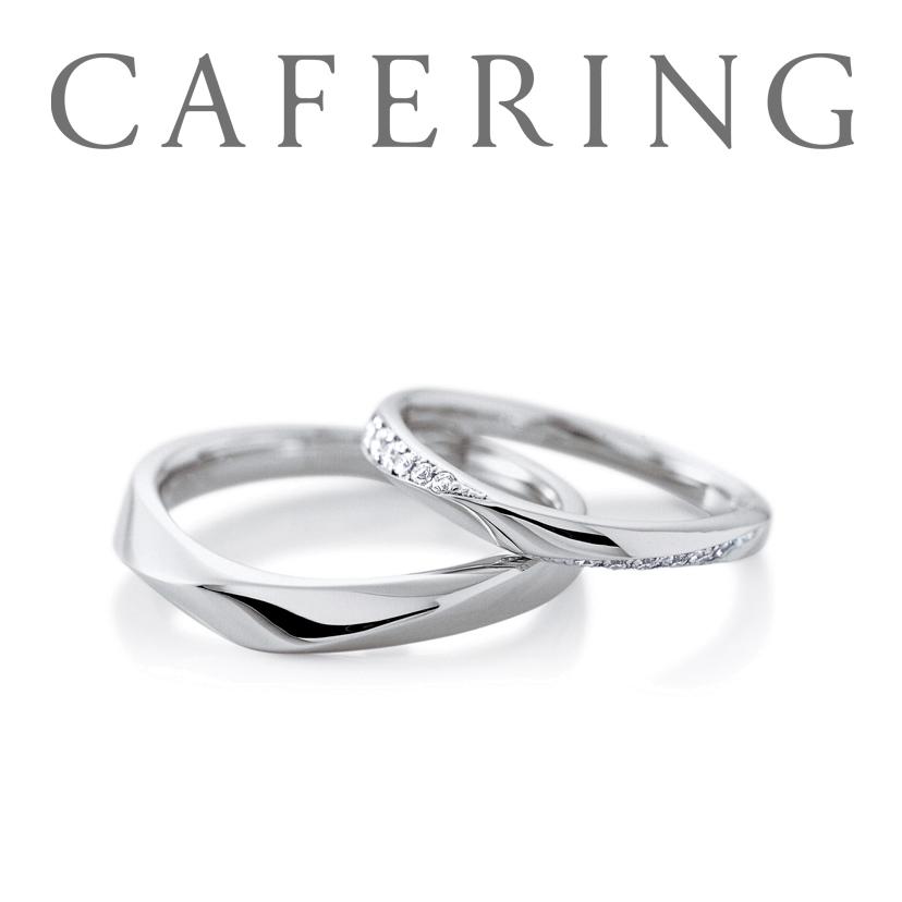 CAFERINGの結婚指輪