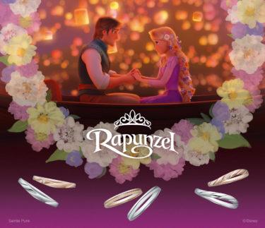 結婚指輪は憧れのディズニープリンセスに 人気シリーズをご紹介